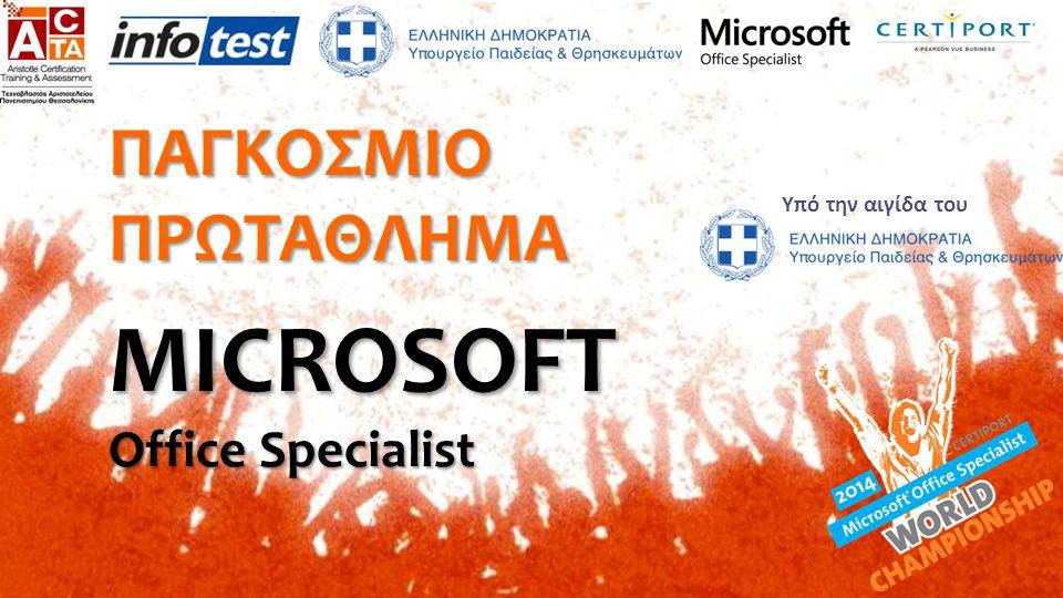 παγκοσμιο πρωταθλημα Microsoft Office Specialist