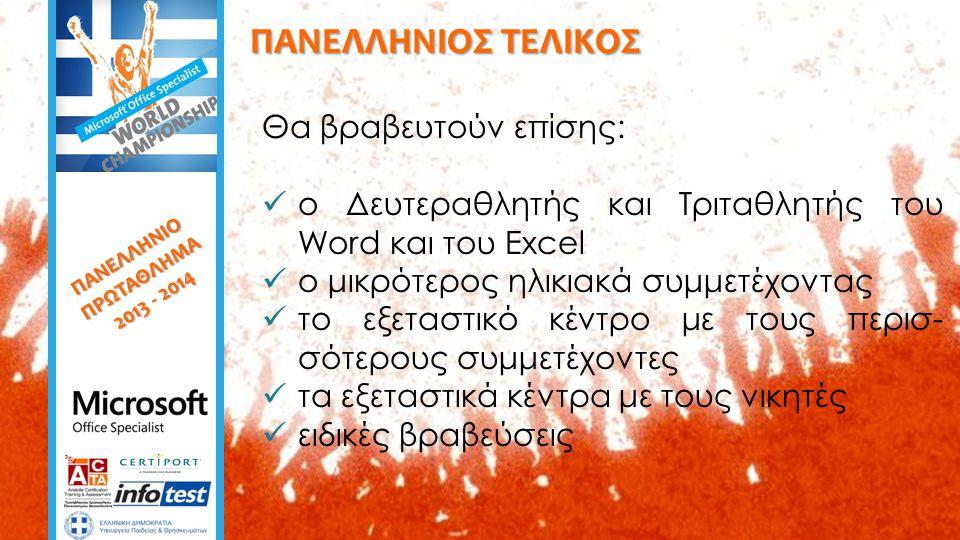 ΠΑΝΕΛΛΗΝΙΟ ΠΡΩΤΑΘΛΗΜΑ 2013 - 2014