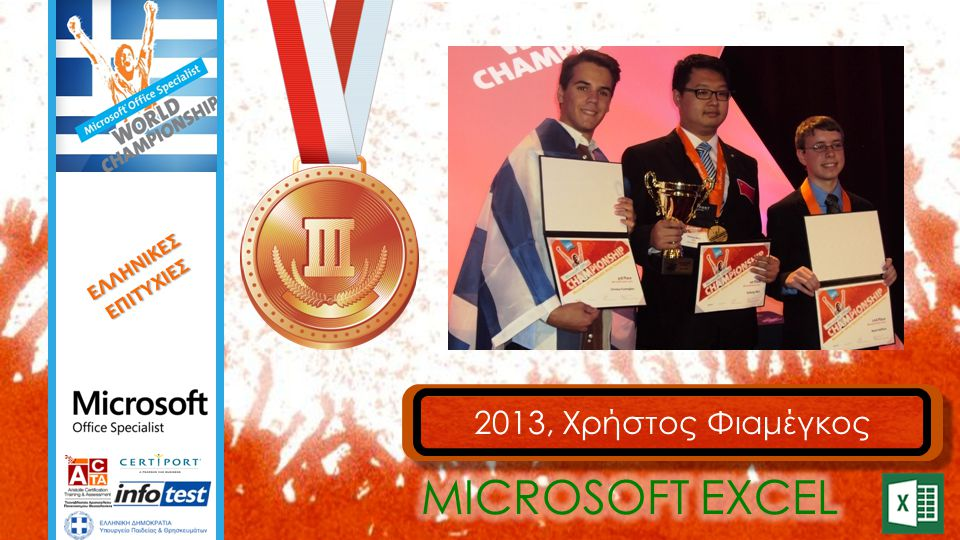 Ελληνικεσ επιτυχιεσ 2013, Χρήστος Φιαμέγκος Microsoft excel