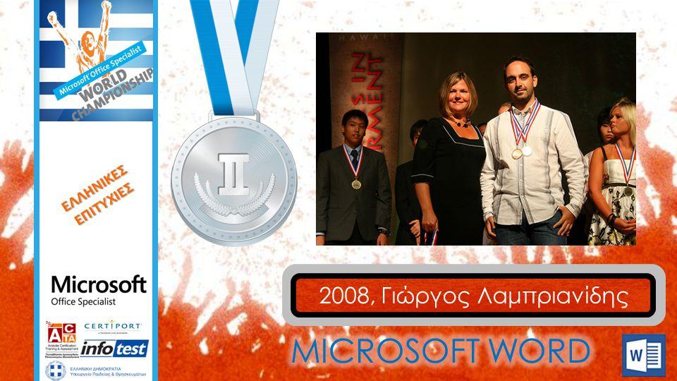 Ελληνικεσ επιτυχιεσ 2008, Γιώργος Λαμπριανίδης Microsoft word