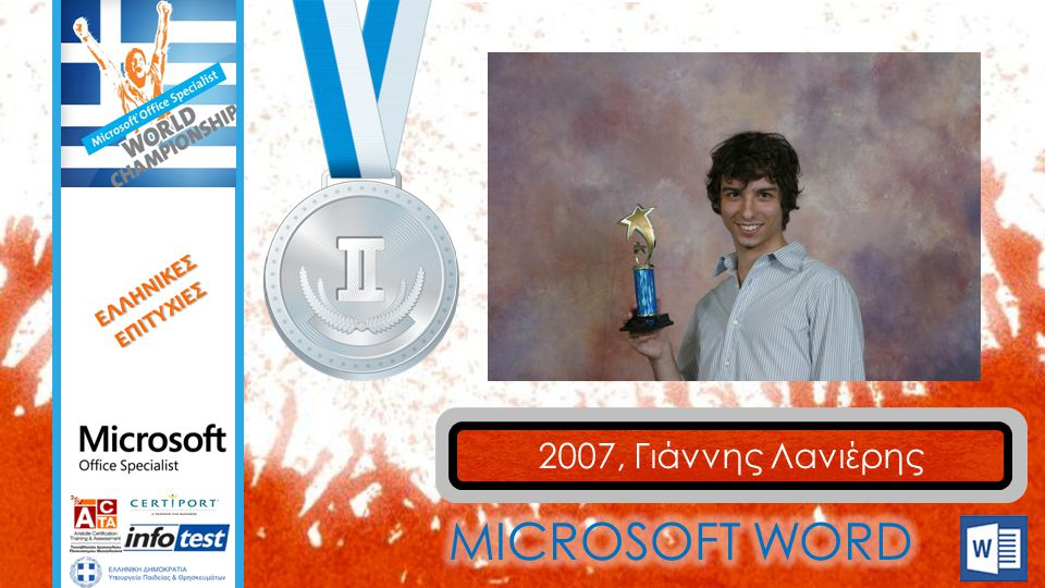 Ελληνικεσ επιτυχιεσ 2007, Γιάννης Λανιέρης Microsoft word