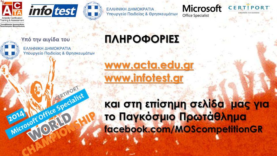 Πληροφοριεσ www. acta. edu. gr www. infotest