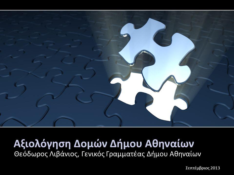 Αξιολόγηση Δομών Δήμου Αθηναίων