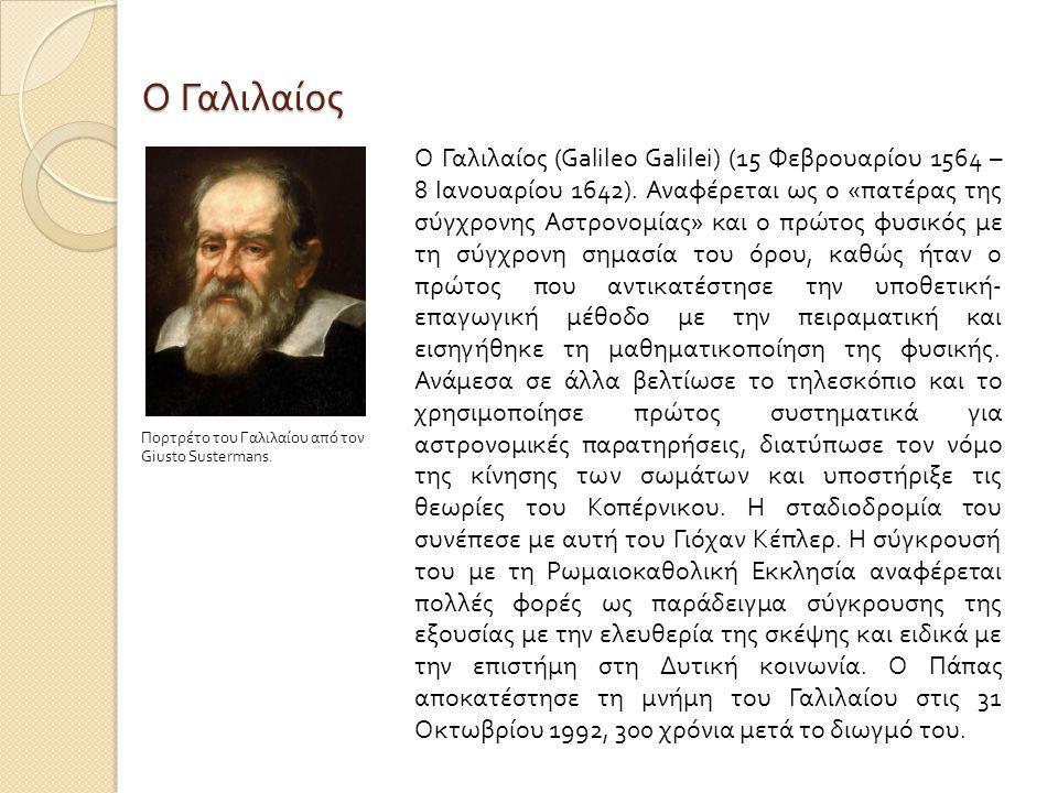 Ο Γαλιλαίος