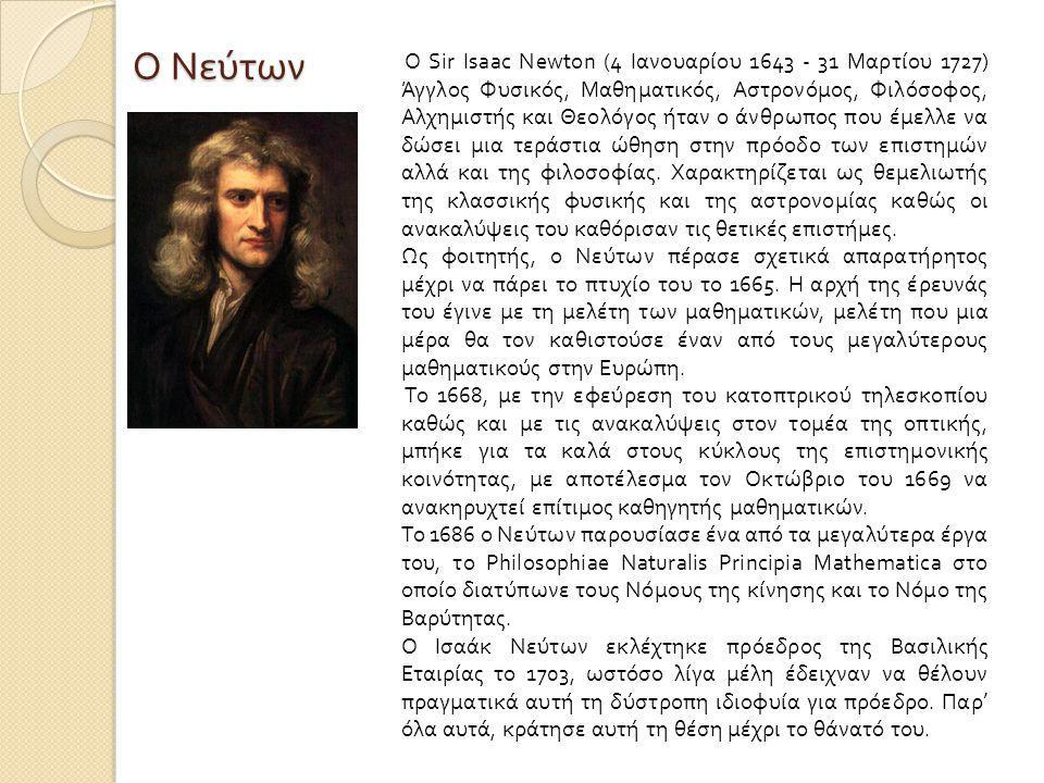 Ο Νεύτων