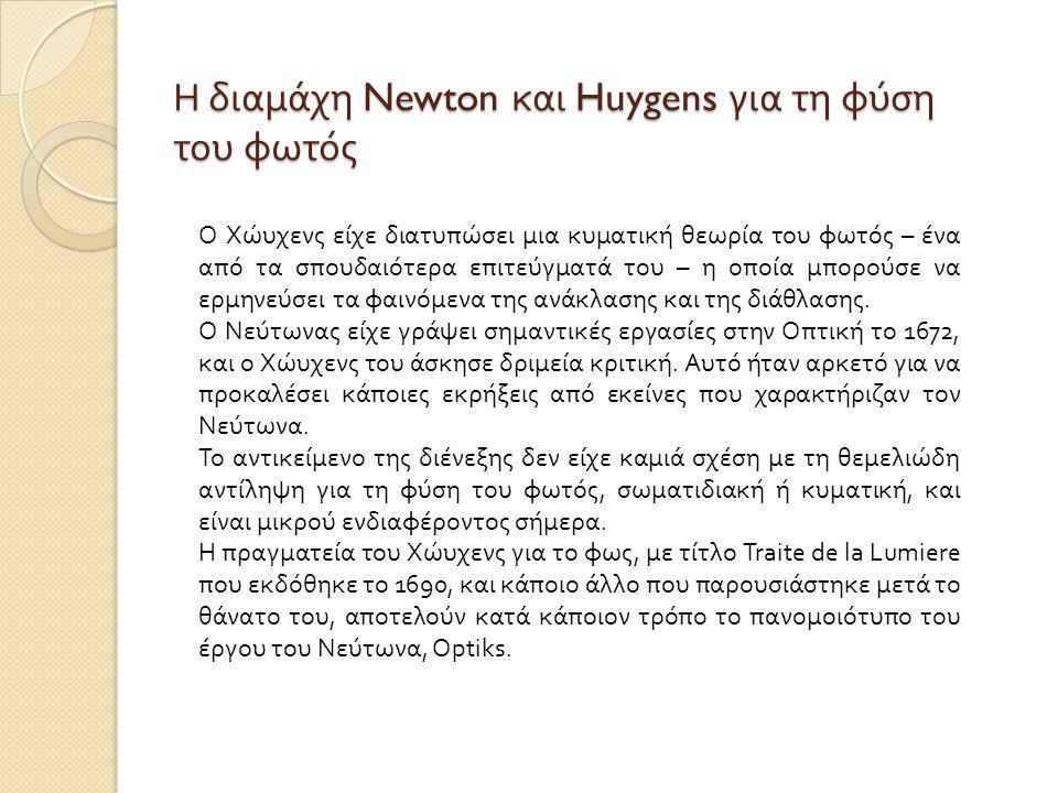 Η διαμάχη Newton και Huygens για τη φύση του φωτός