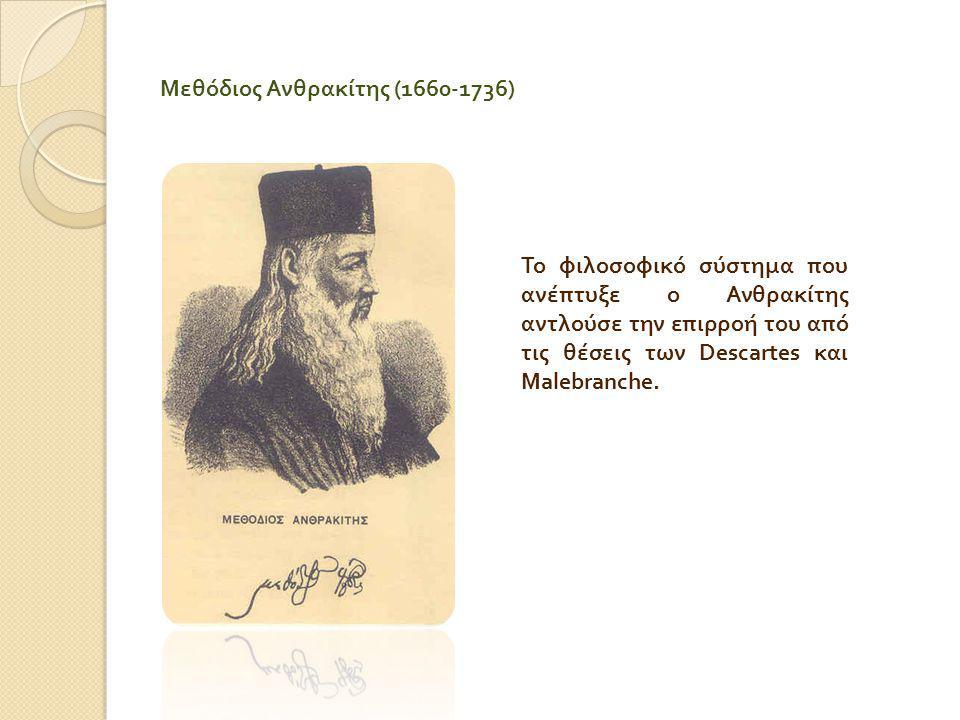 Μεθόδιος Ανθρακίτης (1660-1736)