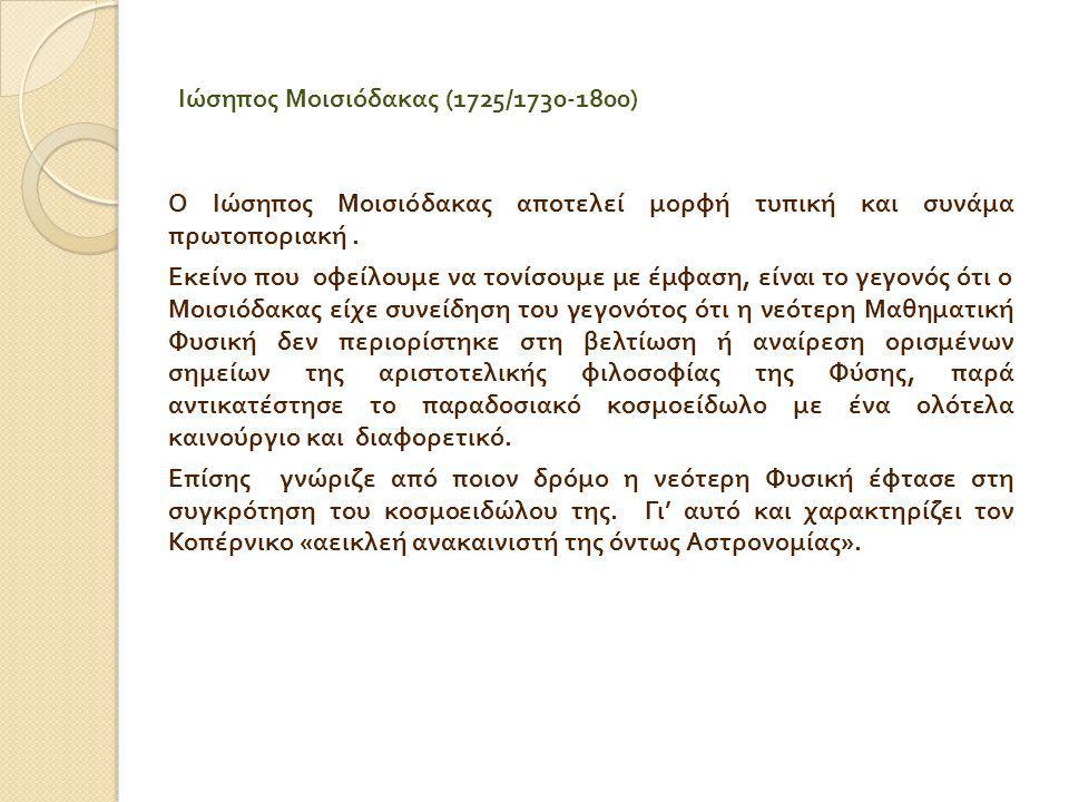 Ιώσηπος Μοισιόδακας (1725/1730-1800)