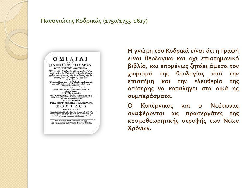 Παναγιώτης Κοδρικάς (1750/1755-1827)