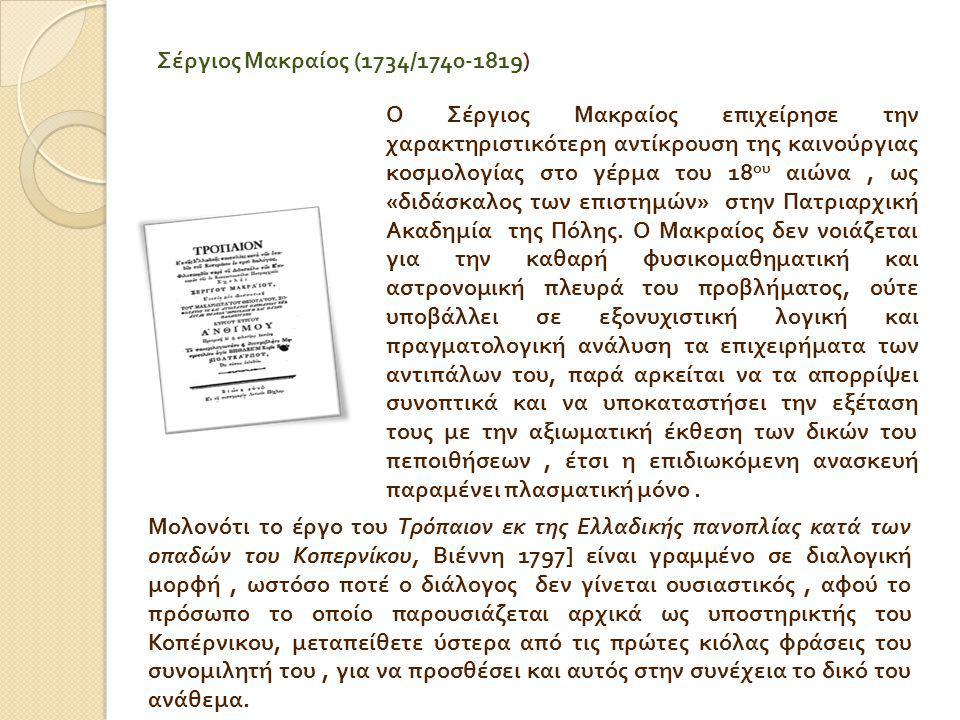 Σέργιος Μακραίος (1734/1740-1819)