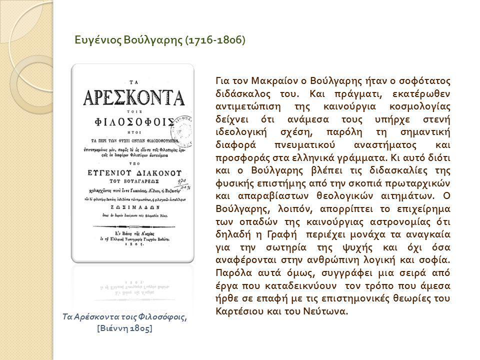 Ευγένιος Βούλγαρης (1716-1806)
