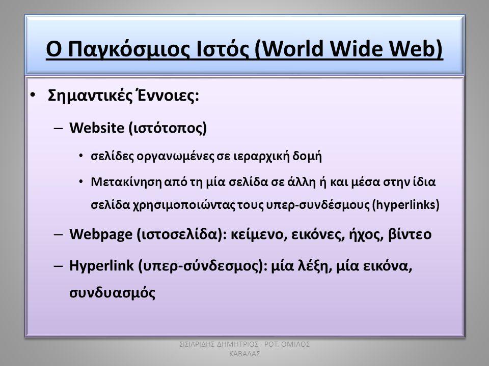 Ο Παγκόσμιος Ιστός (World Wide Web)