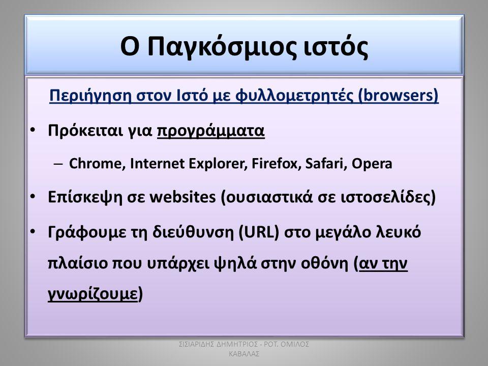 Περιήγηση στον Ιστό με φυλλομετρητές (browsers)