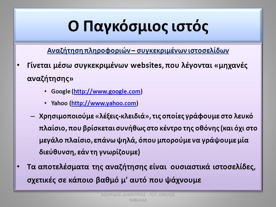 Αναζήτηση πληροφοριών – συγκεκριμένων ιστοσελίδων