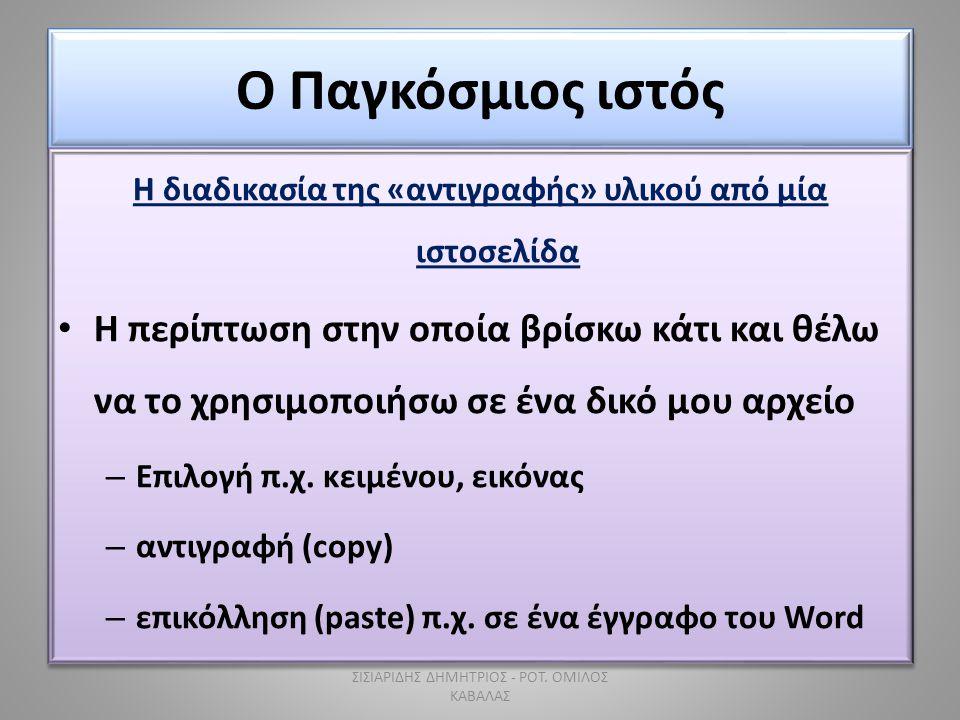 Η διαδικασία της «αντιγραφής» υλικού από μία ιστοσελίδα