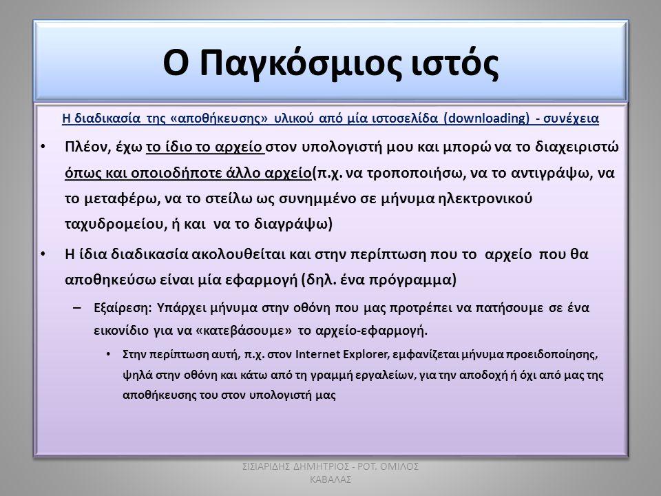ΣΙΣΙΑΡΙΔΗΣ ΔΗΜΗΤΡΙΟΣ - ΡΟΤ. ΟΜΙΛΟΣ ΚΑΒΑΛΑΣ