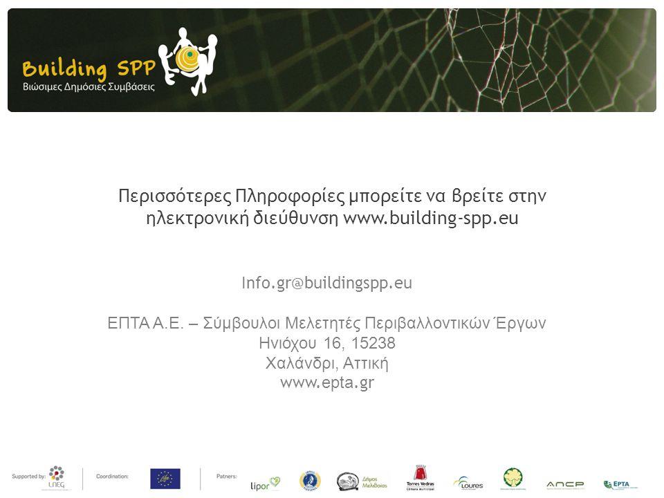 ΕΠΤΑ Α.Ε. – Σύμβουλοι Μελετητές Περιβαλλοντικών Έργων