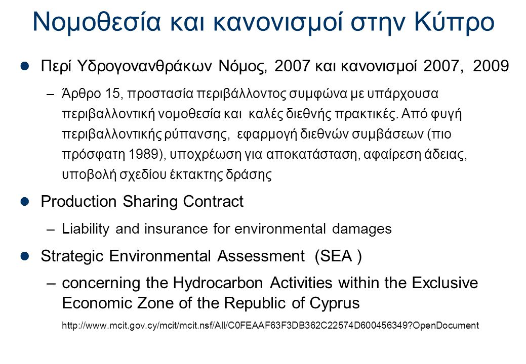 Νομοθεσία και κανονισμοί στην Κύπρο