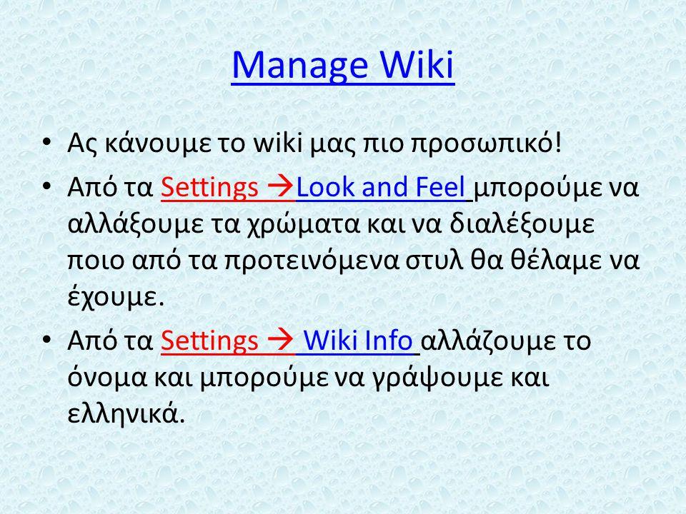 Manage Wiki Ας κάνουμε το wiki μας πιο προσωπικό!