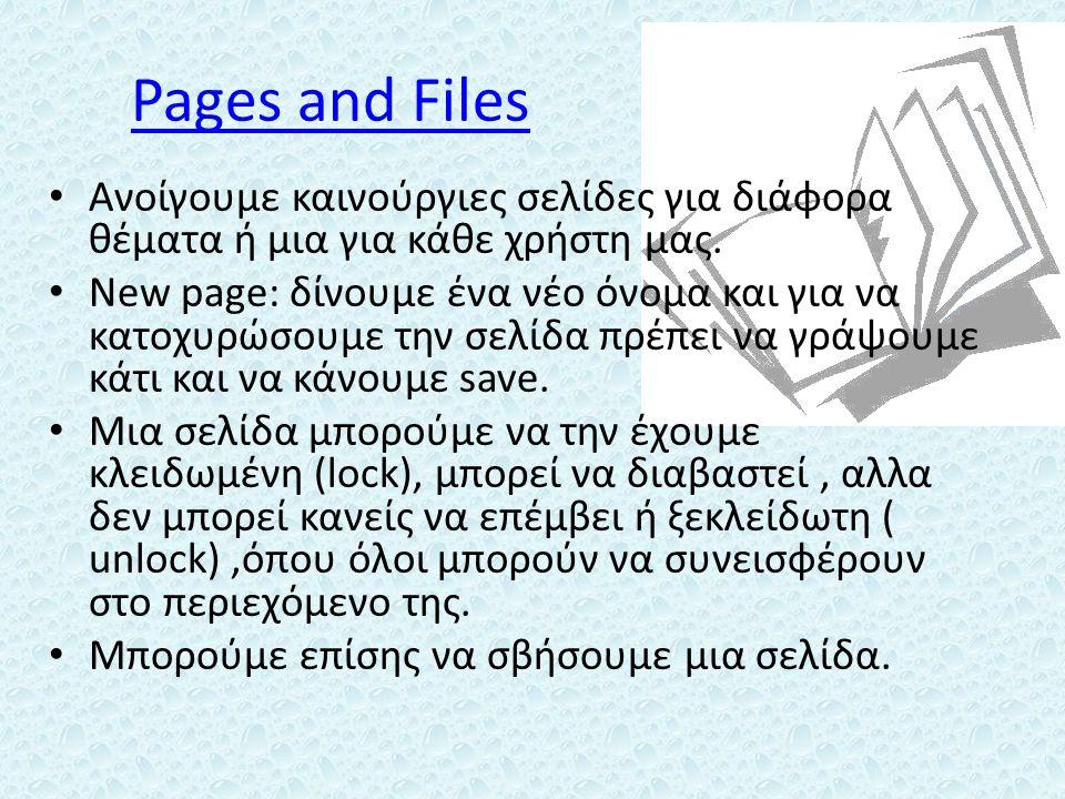 Pages and Files Ανοίγουμε καινούργιες σελίδες για διάφορα θέματα ή μια για κάθε χρήστη μας.