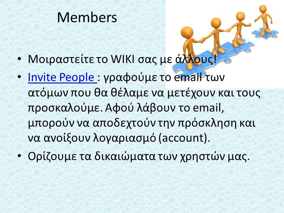 Members Μοιραστείτε το WIKI σας με άλλους!