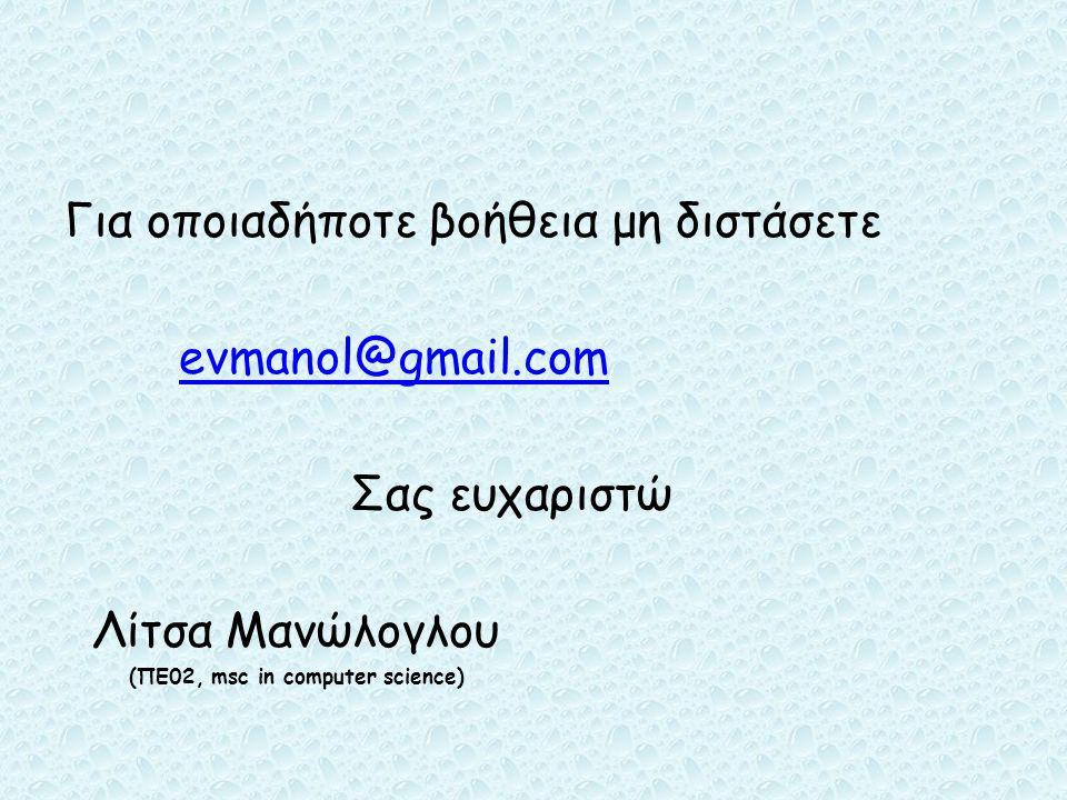 Για οποιαδήποτε βοήθεια μη διστάσετε evmanol@gmail.com Σας ευχαριστώ
