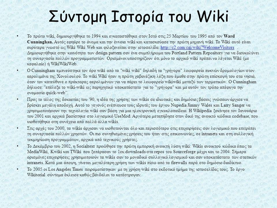 Σύντομη Ιστορία του Wiki