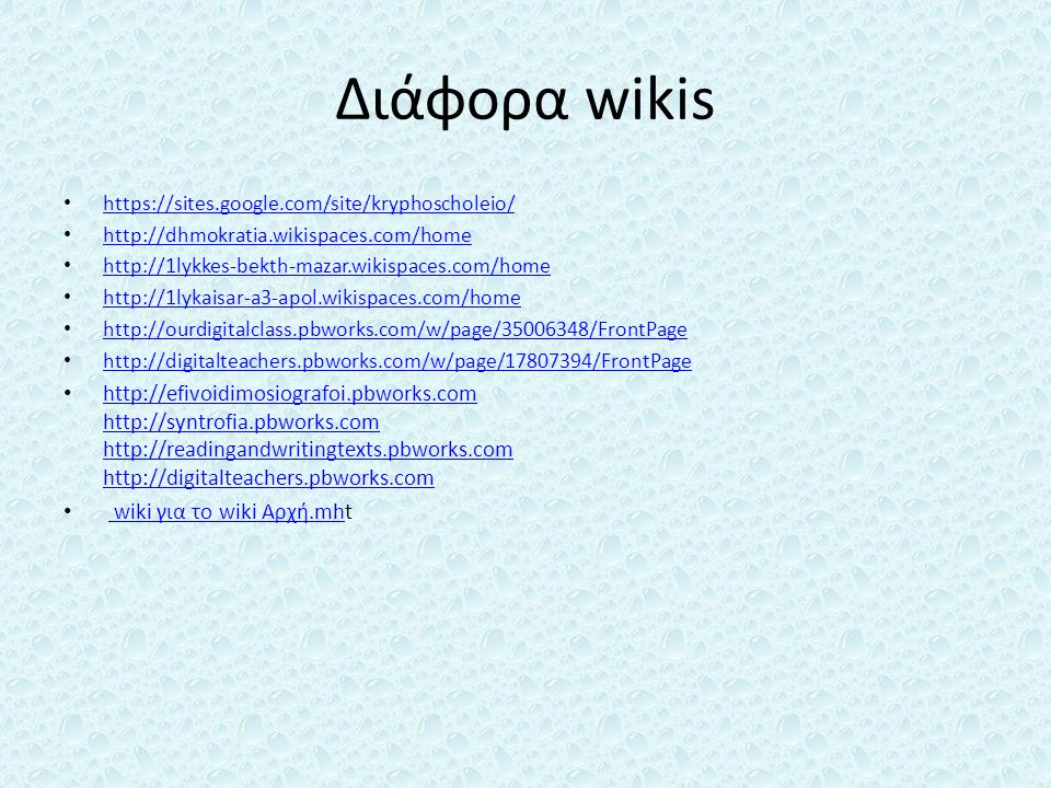 Διάφορα wikis https://sites.google.com/site/kryphoscholeio/ http://dhmokratia.wikispaces.com/home.