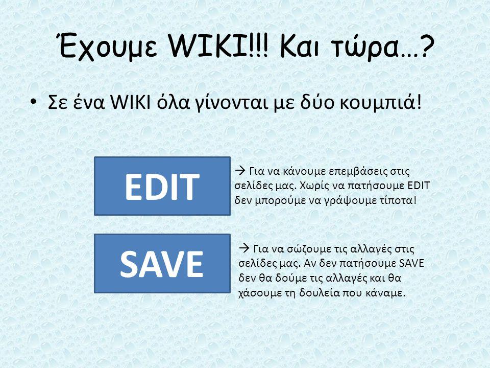 EDIT SAVE Έχουμε WIKI!!! Και τώρα…