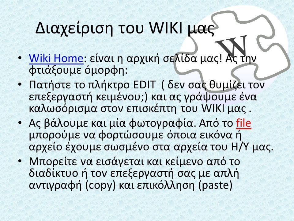 Διαχείριση του WIKI μας