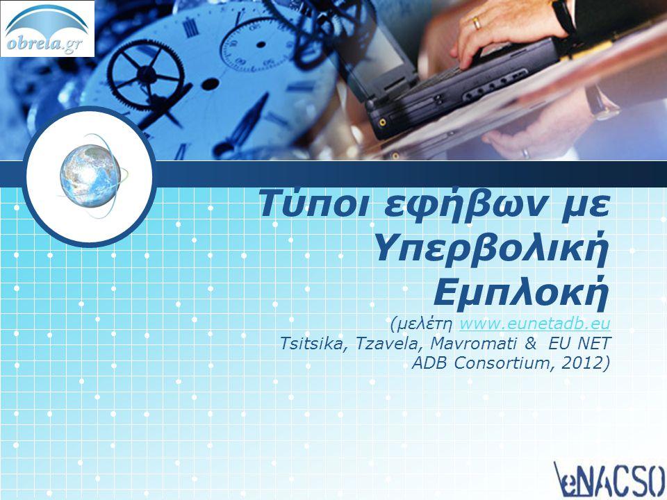 Τύποι εφήβων με Υπερβολική Εμπλοκή (μελέτη www. eunetadb