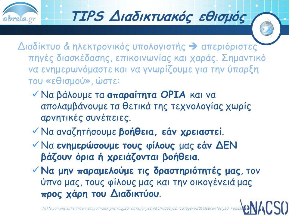 TIPS Διαδικτυακός εθισμός