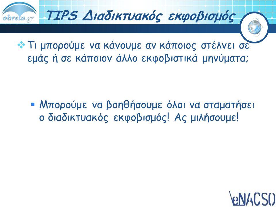 TIPS Διαδικτυακός εκφοβισμός