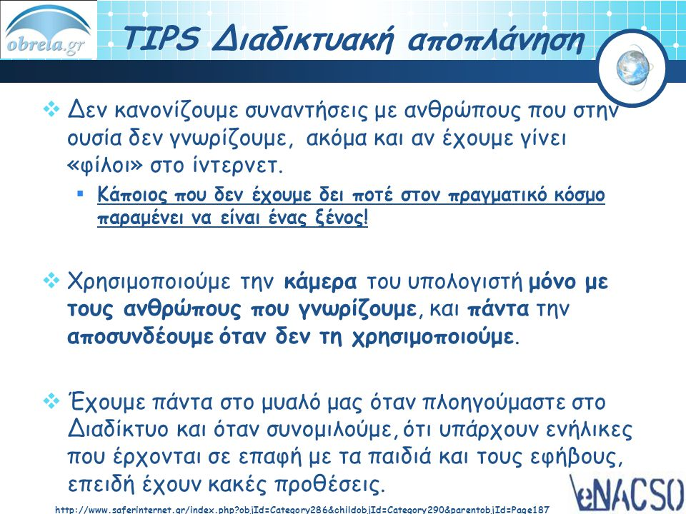TIPS Διαδικτυακή αποπλάνηση
