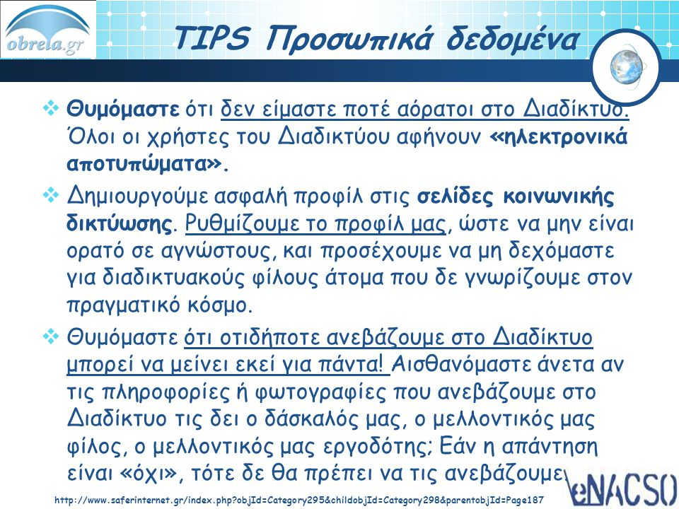 TIPS Προσωπικά δεδομένα