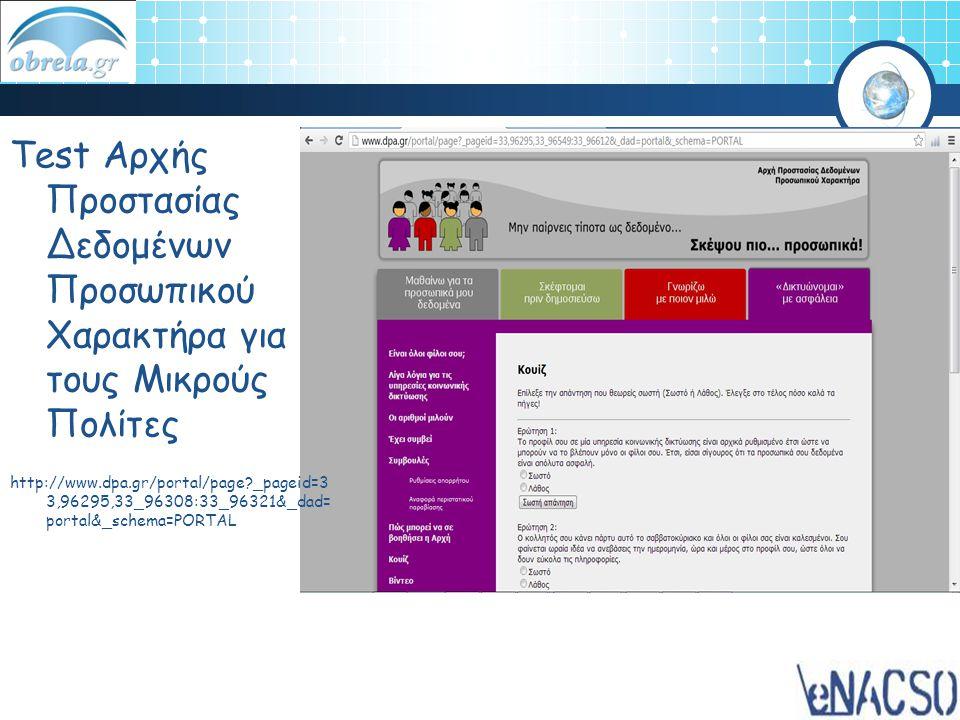 Test Αρχής Προστασίας Δεδομένων Προσωπικού Χαρακτήρα για τους Μικρούς Πολίτες