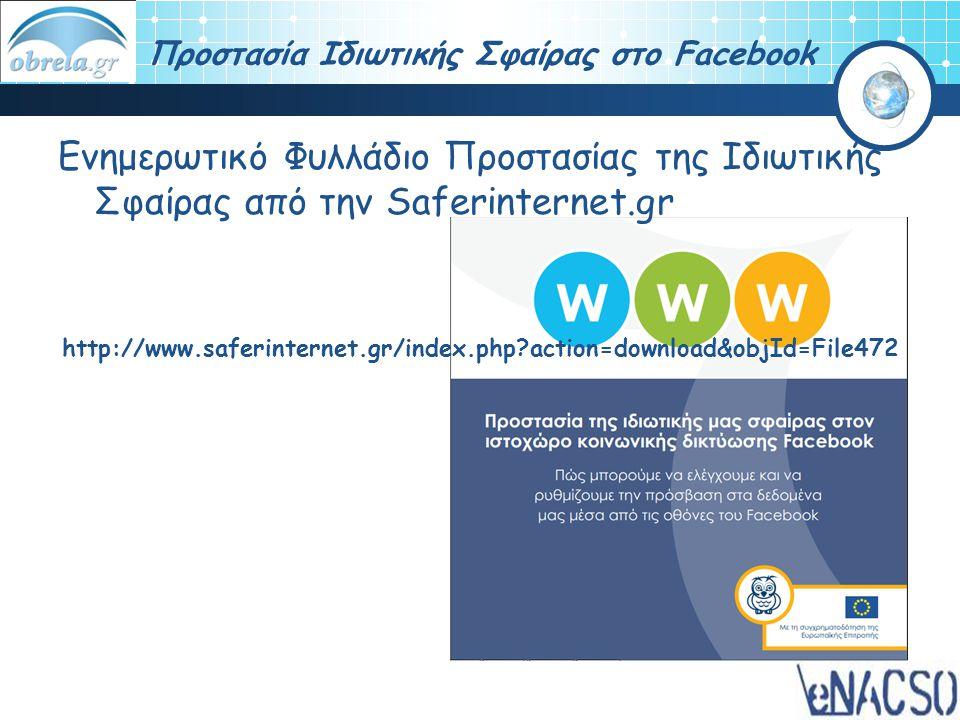 Προστασία Ιδιωτικής Σφαίρας στο Facebook