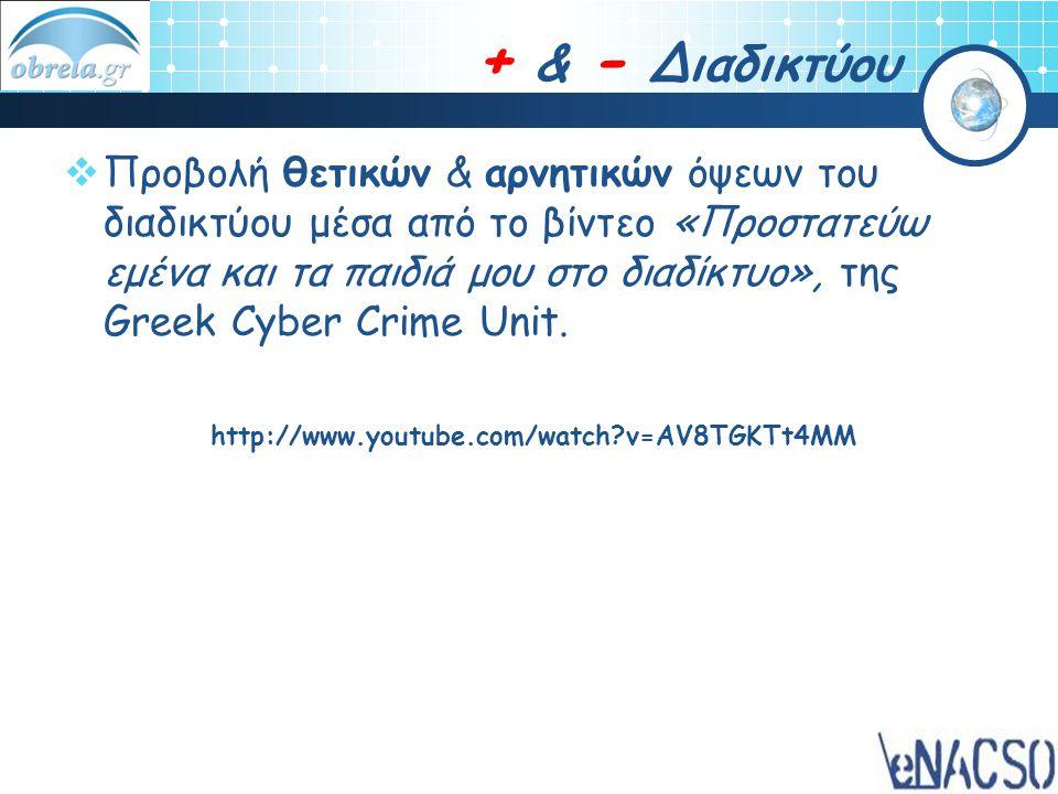 + & - Διαδικτύου