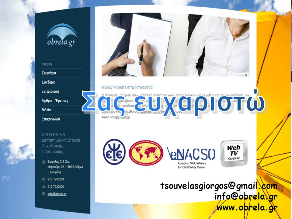 tsouvelasgiorgos@gmail.com info@obrela.gr www.obrela.gr