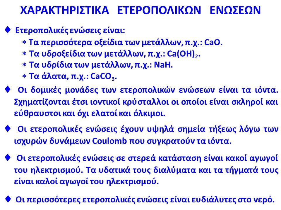 ΧΑΡΑΚΤΗΡΙΣΤΙΚΑ ΕΤΕΡΟΠΟΛΙΚΩΝ ΕΝΩΣΕΩΝ
