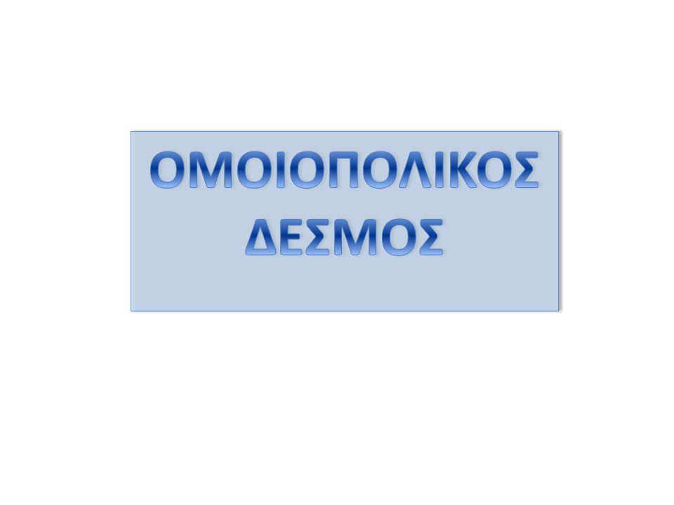 ΟΜΟΙΟΠΟΛΙΚΟΣ ΔΕΣΜΟΣ
