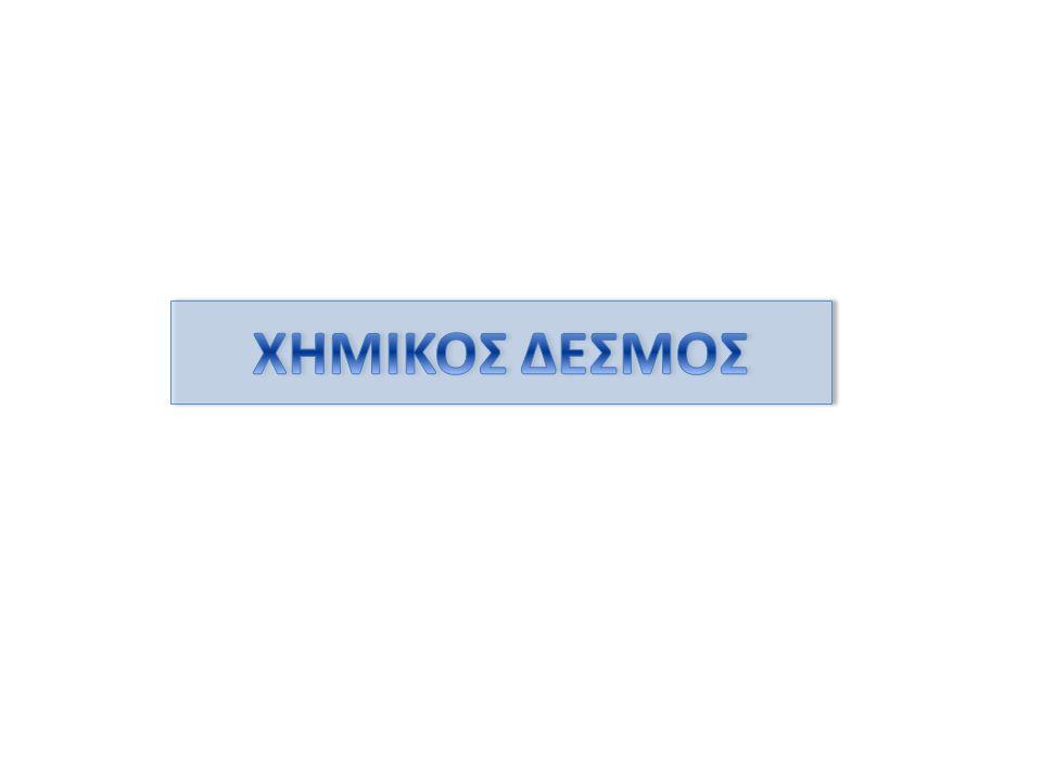 ΧΗΜΙΚΟΣ ΔΕΣΜΟΣ