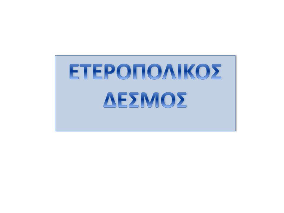 ΕΤΕΡΟΠΟΛΙΚΟΣ ΔΕΣΜΟΣ