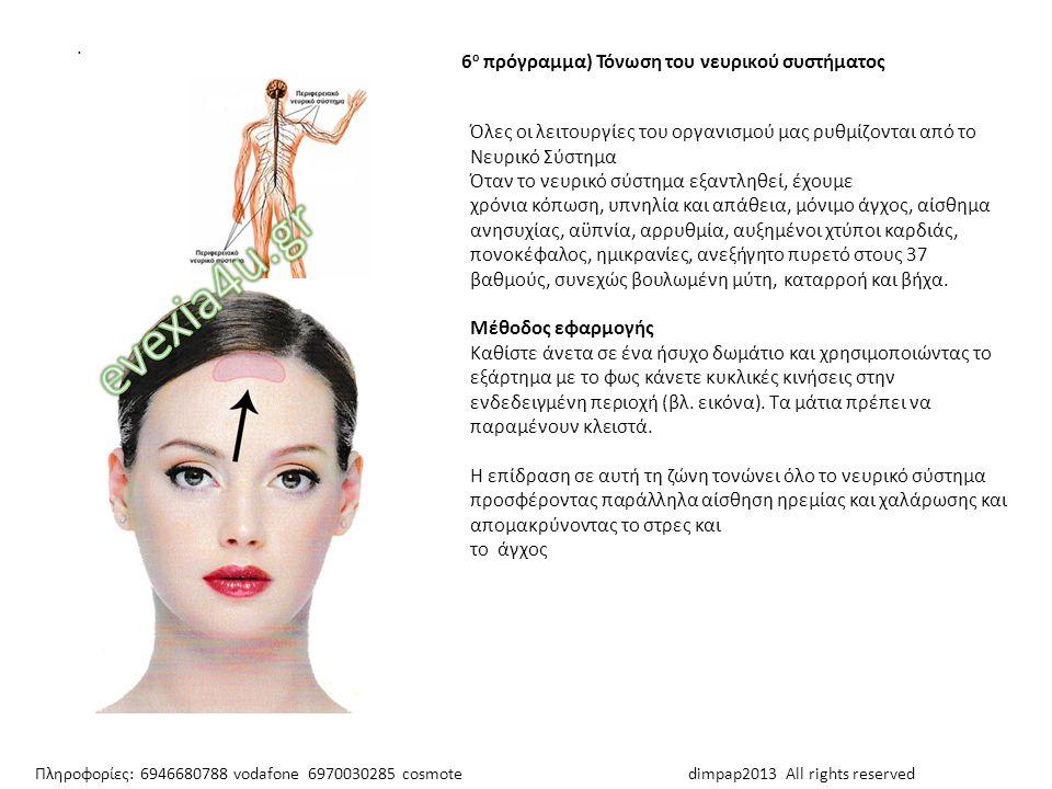 evexia4u.gr . 6ο πρόγραμμα) Τόνωση του νευρικού συστήματος