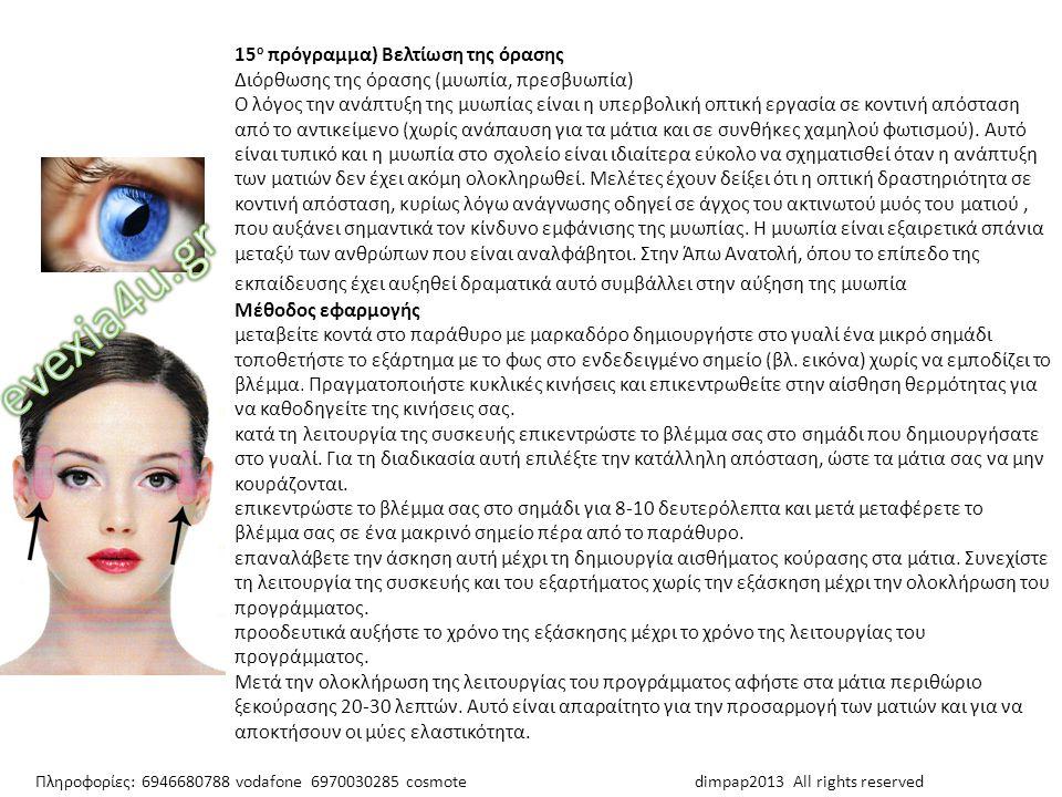 evexia4u.gr 15ο πρόγραμμα) Βελτίωση της όρασης