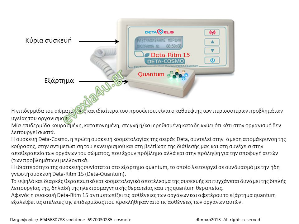 evexia4u.gr Κύρια συσκευή Εξάρτημα