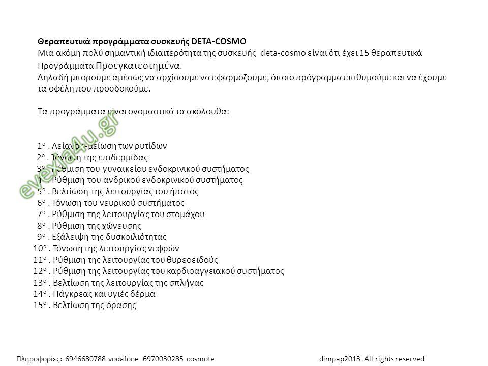 evexia4u.gr Θεραπευτικά προγράμματα συσκευής DETA-COSMO