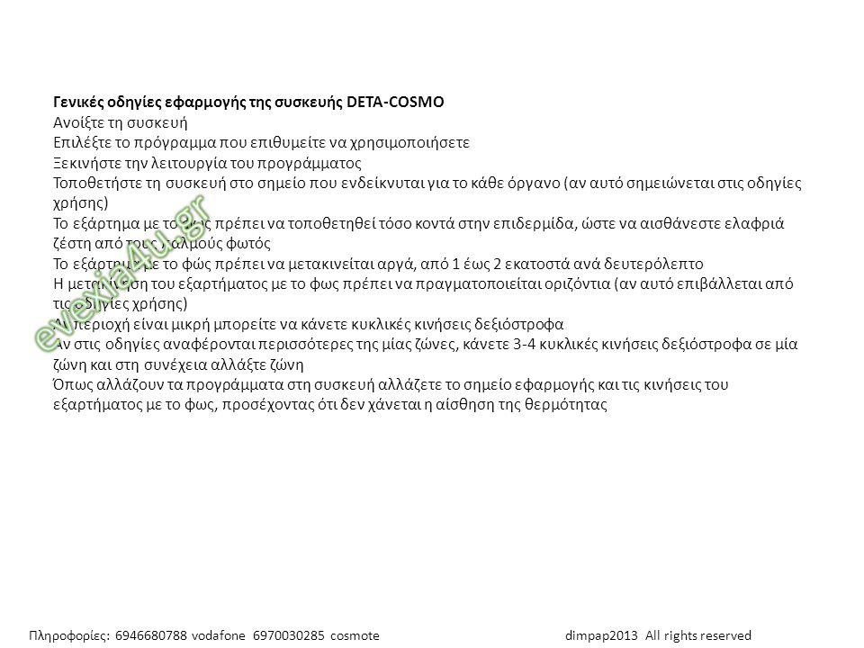 evexia4u.gr Γενικές οδηγίες εφαρμογής της συσκευής DETA-COSMO