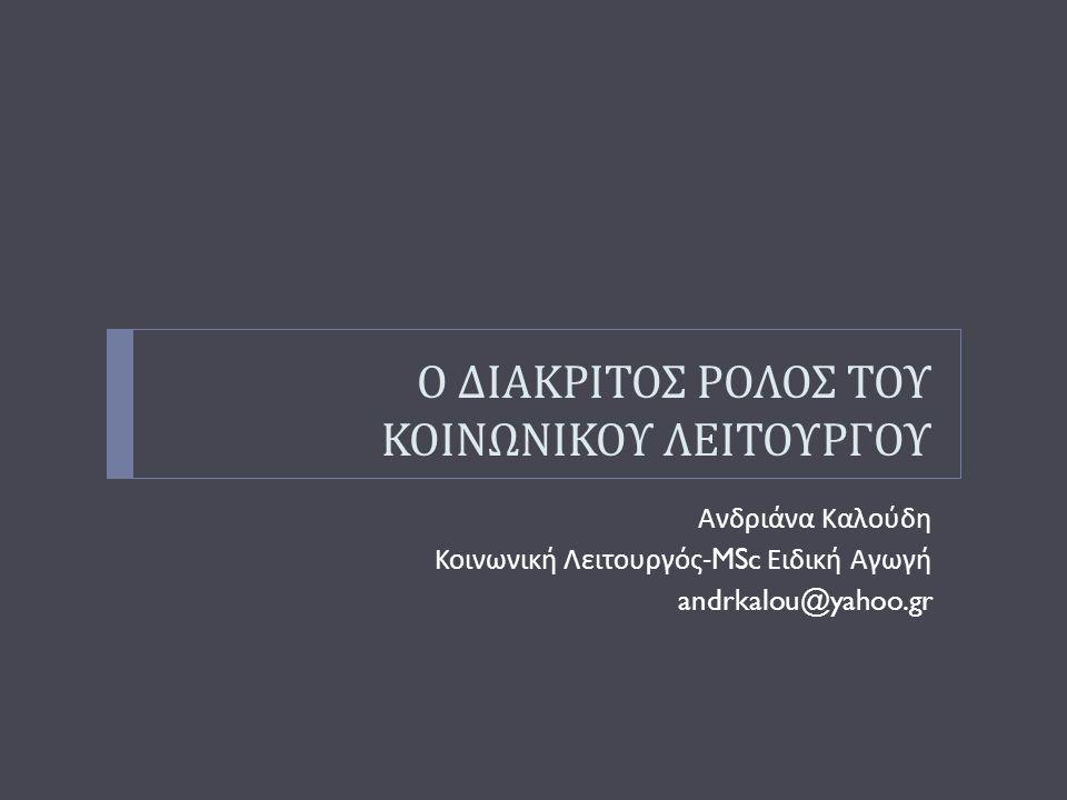 Ο ΔΙΑΚΡΙΤΟΣ ΡΟΛΟΣ ΤΟΥ ΚΟΙΝΩΝΙΚΟΥ ΛΕΙΤΟΥΡΓΟΥ