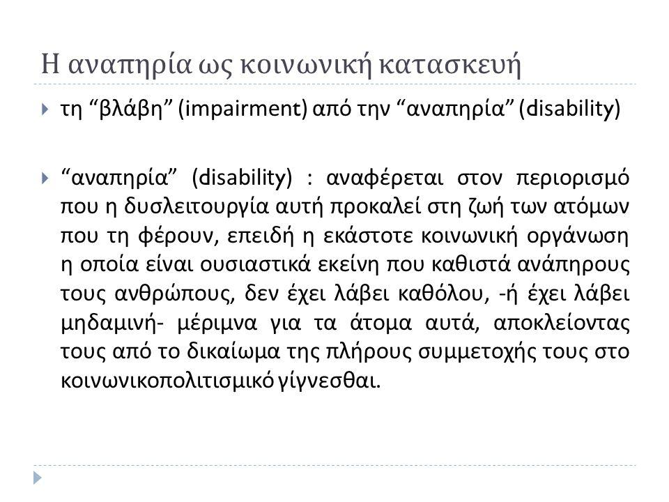 Η αναπηρία ως κοινωνική κατασκευή